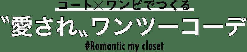 コートXワンピでつくる〝愛され〟ワンツーコーデ#Romantic my closet