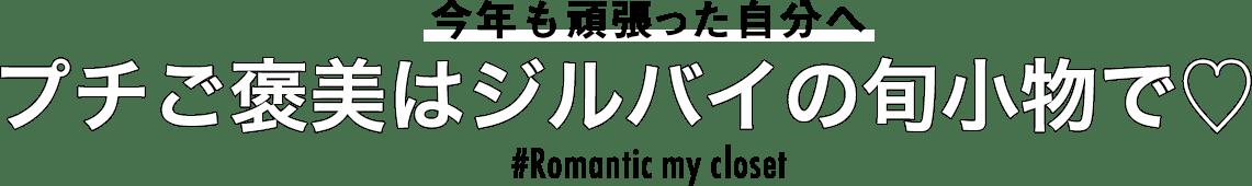 今年も頑張った自分へ プチご褒美はジルバイの旬小物で♡ #Romantic my closet